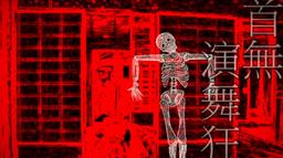 """Image of """"首無演舞狂 (Kubinashi Enbu Kyou)"""""""