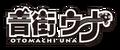 Otomachi Una Logo BW NoSugarSpicy.png