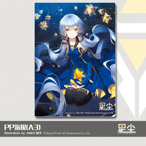 File:Stardust poster.jpg