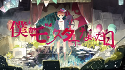 """Image of """"僕がモンスターになった日 (Boku ga Monster ni Natta Hi)"""""""