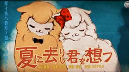"Image of ""夏に去りし君を想フ (Natsu ni Sarishi Kimi o Omofu)"""