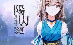"""Image of """"阳山绝 (Yángshān Jué)"""""""