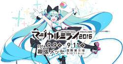 Hatsune Miku Magical Mirai 2016 main visual
