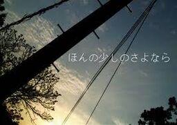 """Image of """"ほんの少しのさよなら (Honno Sukoshi no Sayonara)"""""""