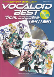 VOCALOID BEST from ニコニコ動画 (あか)・(あお) OFFICIAL BOOK