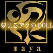 Yumemiru Deku no DOLL