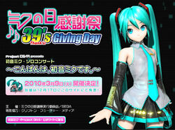 Miku-Hatsune-39s-Giving-Day-Concert