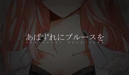"Image of ""あばずれにブルースを (Abazure ni Blues o)"""