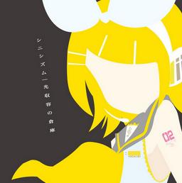 "Image of ""シニシズム (Cynicism)"""