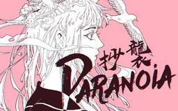 """Image of """"抄袭Paranoia (Chāoxí Paranoia)"""""""