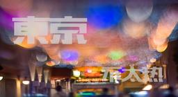 """Image of """"東京不太熱 (Dōngjīng Bù Tài Rè)"""""""