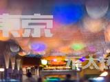 东京不太热 (Dōngjīng Bù Tài Rè)
