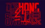 骚红娘 (Sāo Hóngniáng)
