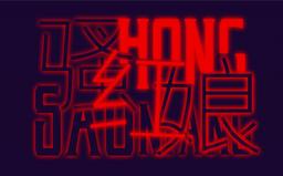 """Image of """"骚红娘 (Sāo Hóngniáng)"""""""