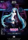 Big Carnival Banana IP Galaxy 2017 (Miku Poster)