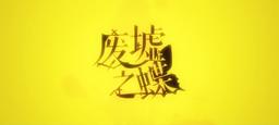 "Image of ""废墟之蝶 (Fèixū zhī Dié)"""