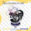 Xingchen 2019 birthday standee