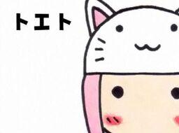 """Image of """"トエト (Toeto)"""""""