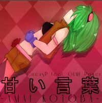 Amai Kotoba Cover Art