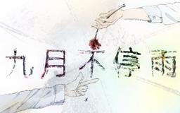 """Image of """"九月不停雨 (Jiǔ Yuè Bùtíng Yǔ)"""""""