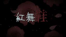 """Image of """"红舞鞋 (Hóng Wǔ Xié)"""""""