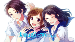 "Image of ""世界は恋に落ちている (Sekai wa Koi ni Ochiteiru)"""
