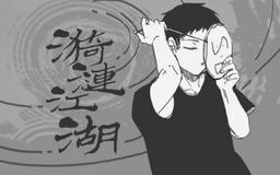 """Image of """"漪涟江湖 (Yī Lián Jiānghú)"""""""
