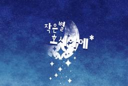 "Image of ""작은별 호시아메 (Jageunbyeol Hoshi Ame)"""