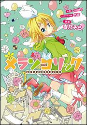 File:Melancho.manga