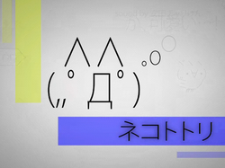 """Image of """"ネコトトリ (Nekototori)"""""""
