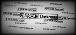 "Image of ""无尽深渊Darkness (Wújìn Shēnyuān Darkness)"""