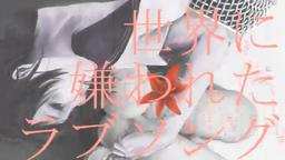 """Image of """"世界に嫌われたラブソング (Sekai ni Kirawareta Love Song)"""""""