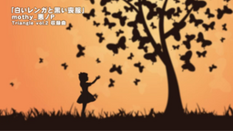 "Image of ""白いレンガと黒い喪服 (Shiroi Renga to Kuroi Mofuku)"""