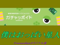 "Image of ""僕はおっぱい星人 (Boku wa Oppai Seijin)"""