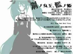 "Image of ""鋼ノ女王、檻ノ姫 (Hagane no Joou, Ori no Hime)"""