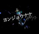 ヨンジュウナナ (Yonjuunana)