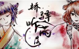 """Image of """"桥驿听雨落 (Qiáo Yì Tīng Yǔ Luò)"""""""