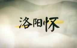 "Image of ""洛阳怀 (Luòyáng Huái)"""