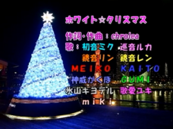 "Image of ""ホワイト☆クリスマス (White☆Christmas)"""