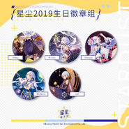 Xingchen 2019 birthday buttons