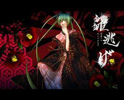 "Image of ""雛逃げ (Hina Nige)"""