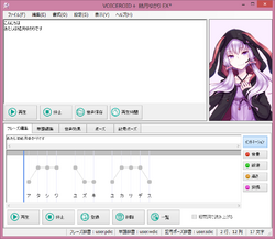 VOICEROID+ interface Yukari EX