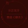禁曲 longya icon