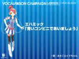 青いコンビニであいましょう (Aoi Konbini de Aimashou)