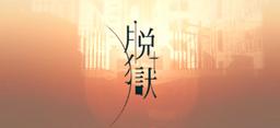 "Image of ""脱獄 (Datsugoku)"""