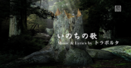 """Image of """"いのちの歌 (Inochi no Uta)"""""""