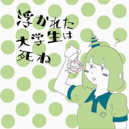 """Image of """"浮かれた大学生は死ね (Ukareta Daigakusei wa Shine)"""""""