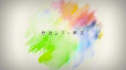 "Image of ""セカンド・キス (Second Kiss)"""