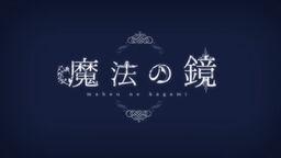 "Image of ""魔法の鏡 (Mahou no Kagami)"""