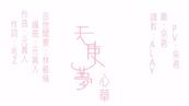 天使夢 (Tiānshǐ Mèng)